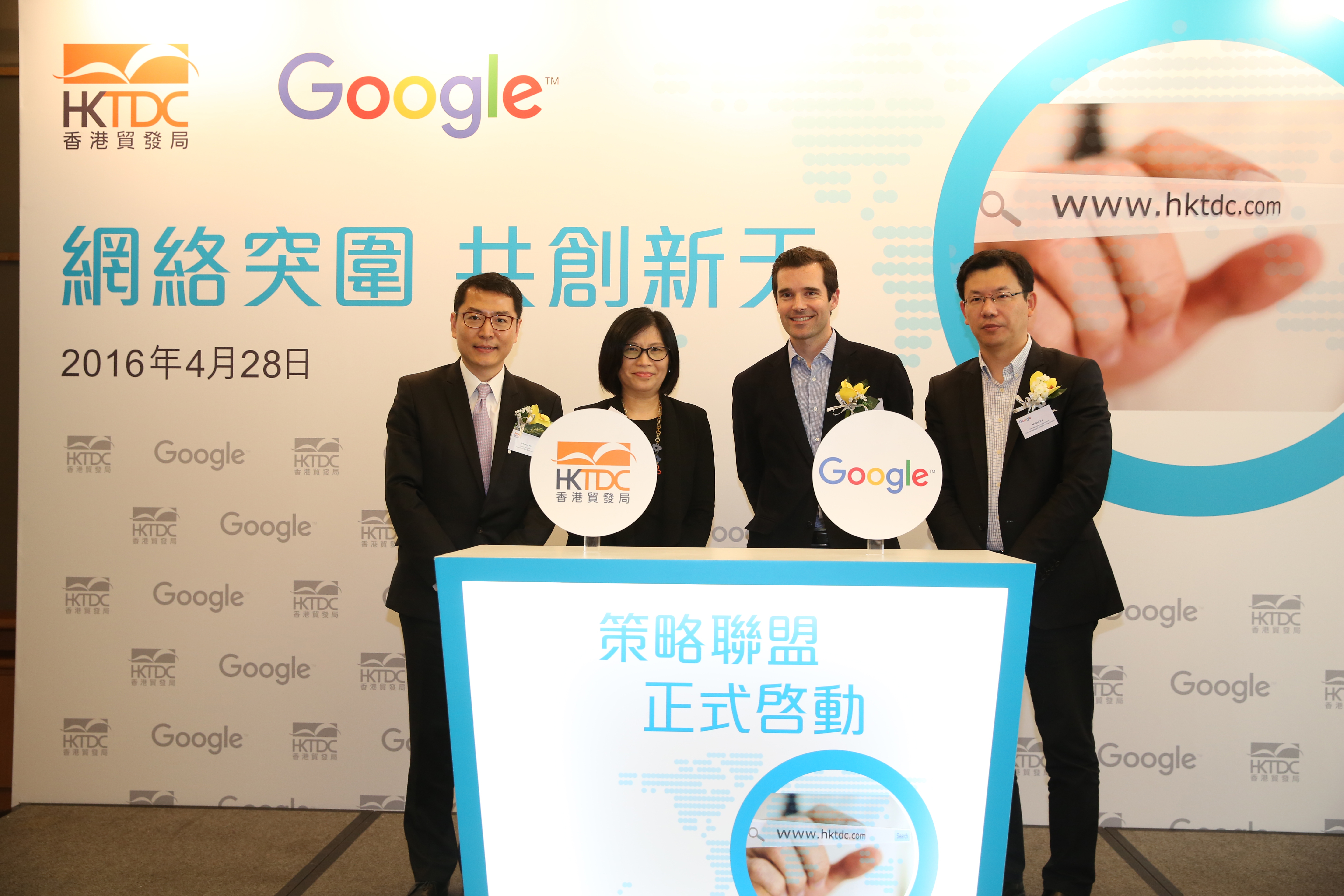 Loretta Wan, HKTDC Director of Publications & E-Commerce (centre left) and Dominic Allon, Managing Director, Google Hong Kong (centre right), officiate at the launch of the HKTDC-Google scheme to help suppliers promote their products and services overseas